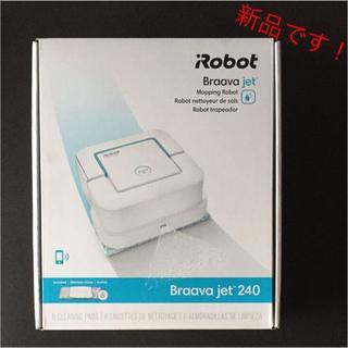 アイロボット(iRobot)の【新品未使用未開封】iRobot ブラーバジェット240(掃除機)