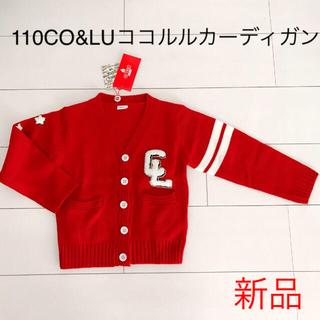 ココルルミニ(CO&LU MINI)の新品 110 CO&LU ココルル カーディガン 赤 ココルル 男女兼用 子供(ジャケット/上着)