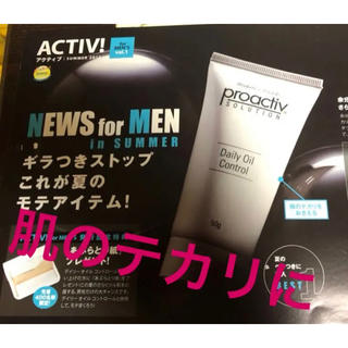 プロアクティブ(proactiv)の脂ぎった肌に❣️ 美容液 プロアクティブ(美容液)