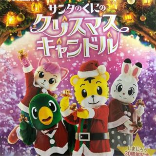 しまじろうコンサート 大宮ソニックシティ(キッズ/ファミリー)