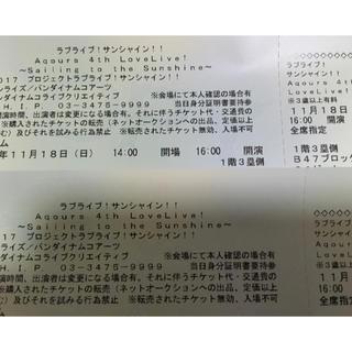 ラブライブ!Aqours 4thライブ チケット 11月18日 2枚(声優/アニメ)