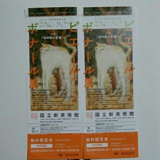 【shioさま専用】ピエール・ボナール展 招待券2枚 国立新美術館(美術館/博物館)