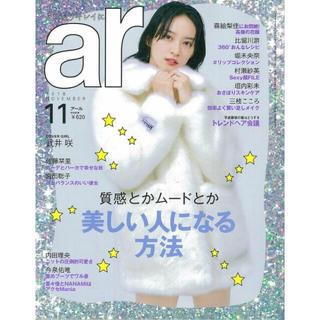 シュフトセイカツシャ(主婦と生活社)のar 11月号 最新号(ファッション)