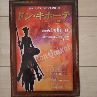 BALLET NEXT  2019/1/6(日) ドン・キホーテ‼️ チケット (バレエ)