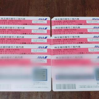 エーエヌエー(ゼンニッポンクウユ)(ANA(全日本空輸))のANA 株主優待 20枚 セット(航空券)