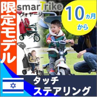 美品 Smartrike (三輪車)