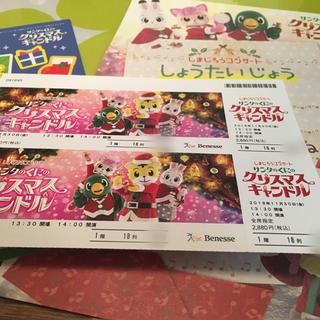 しまじろうクリスマスコンサート 大阪 ペアチケット(キッズ/ファミリー)