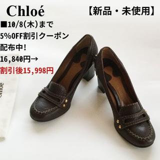 クロエ(Chloe)の77%オフ定価7万新品未使用♡クロエ♪ローファー パンプス茶(ハイヒール/パンプス)