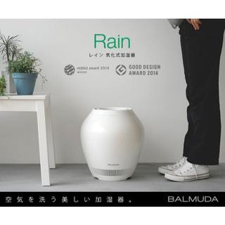 バルミューダ(BALMUDA)のオシャレな加湿器 バルミューダ Rain 新品・送料無料(加湿器/除湿機)