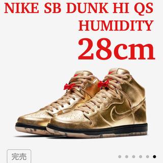 ナイキ(NIKE)のNIKE SB DUNK HI QS HUMIDITY 28cm us10(スニーカー)