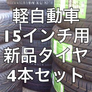 ☆売切御免☆165/55R15☆新品タイヤ4本セット☆軽自動車用☆N-BOX等(タイヤ)