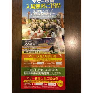 マザー牧場 招待券 最大5名7500円相当(動物園)