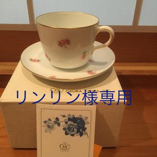 オオクラトウエン(大倉陶園)の確認用  大倉陶園モーニングカップ(1客)(食器)