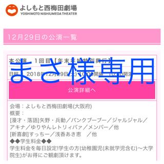 前列パンクブーブージャルジャルよしもとお笑い新喜劇12月29日西梅田大阪駅前4枚(お笑い)
