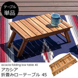 折りたたみテーブル 45cm幅 ガーデンテーブル(ローテーブル)