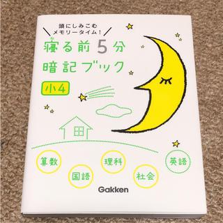 学研 - 寝る前5分暗記ブック : 頭にしみこむメモリータイム! 小4