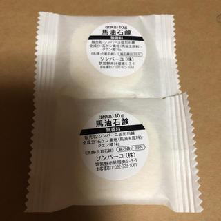 ソンバーユ(SONBAHYU)の馬油石鹸  2個❣️(ボディソープ / 石鹸)