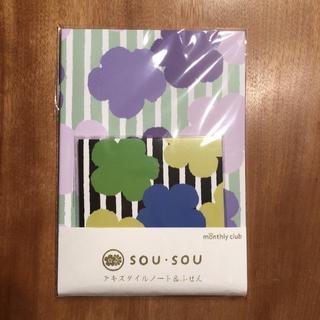 SOU・ SOU テキスタイルノート&ふせん