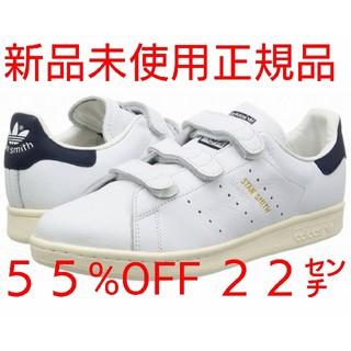 アディダス(adidas)の送料込 22㌢ adidas アディダス スタンスミス ベルクロ(スニーカー)