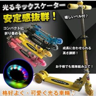 キックスケーター キックボード 光る(三輪車/乗り物)