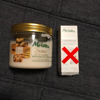 メルヴィータ(Melvita)のメルヴィータ ボディクリーム ・ スクラブ洗顔料(ボディクリーム)