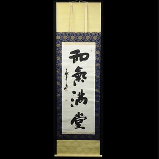 掛軸 蘭堂『行書 和気満堂』紙本 肉筆 掛け軸 g09015(書)