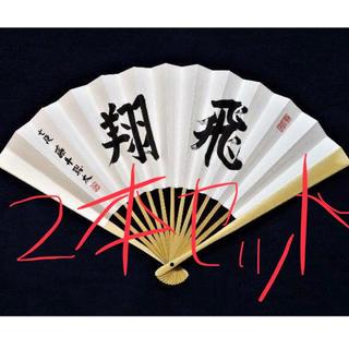 2本セット 藤井聡太 七段 扇子 揮毫 「飛翔」 日本将棋連盟 公式品(囲碁/将棋)
