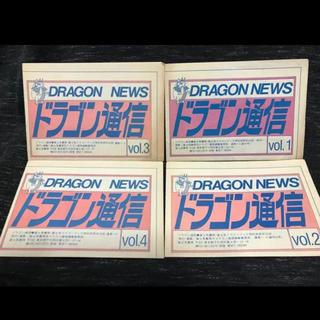 【ゲームブック・小冊子】ドラゴン通信 Vol.1~4【富士見書房】(人生ゲーム)