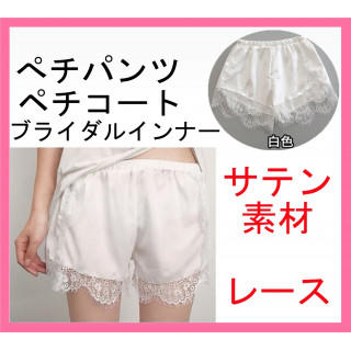 【数量限定】ペチパンツ インナーパンツ 下着透け防止 ブライダルインナー 白(ブライダルインナー)