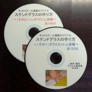 ステンドグラスの作り方DVD ~(その1+その2)割安2枚組~ 新品(その他)