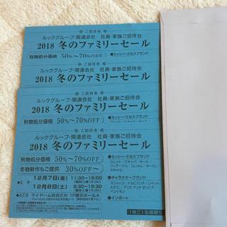 マリメッコ(marimekko)のルックファミリーセール 入場券 2枚セット(ショッピング)
