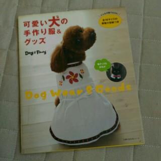 シュフトセイカツシャ(主婦と生活社)の♡こはなつ様専用♡可愛い犬の手作り服&グッズ(趣味/スポーツ/実用)