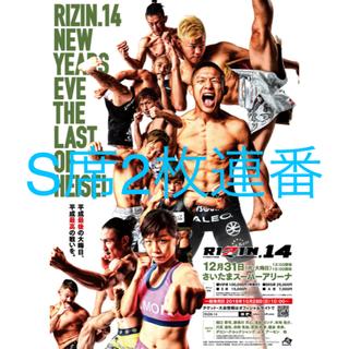 RIZIN.14 S席連番 2枚セット!ほぼ定価(格闘技/プロレス)