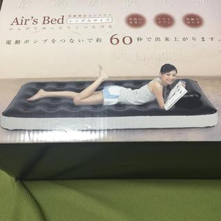 エアーベッド シングル(簡易ベッド/折りたたみベッド)