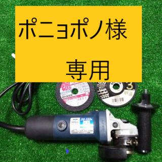 エムアンドエム(M&M)のM&M ディスクグラインダー 100mm DG-100M (工具/メンテナンス)