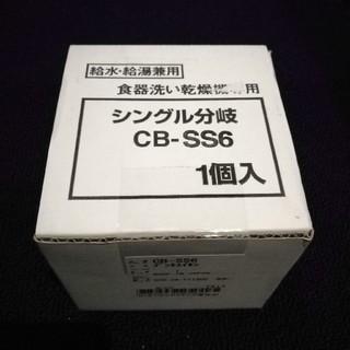 新品送料込 パナソニック 食器洗い乾燥機用分岐栓 CB-SS6(食器洗い機/乾燥機)