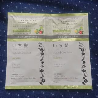 イチカミ(いち髪)のいち髪 シャンプー リンス 試供品(サンプル/トライアルキット)