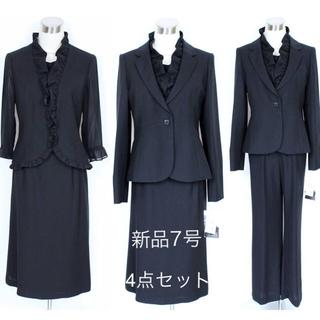 ソワール(SOIR)の新品7号 4点set スーツ 喪服 スカート パンツ 東京ソワール(礼服/喪服)