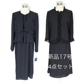 ソワール(SOIR)の新品17号 4点set スーツ 喪服 ワンピース ブラウスなど 東京ソワール(礼服/喪服)