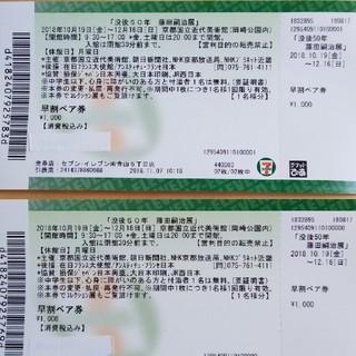 「没後50年藤田嗣治展」京都国立近代美術館 (美術館/博物館)