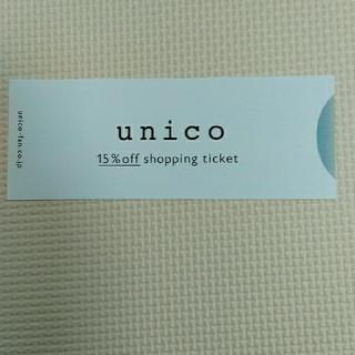 ウニコ(unico)のunico 15%off券 1枚(ショッピング)