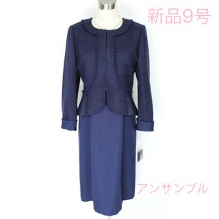 ソワール(SOIR)の新品 9号 紺 アンサンブル スーツ 東京ソワール結婚式 卒業式(スーツ)