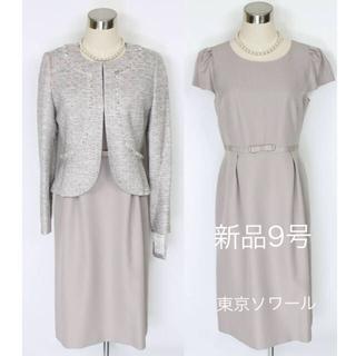 ソワール(SOIR)の新品 9号アンサンブル スーツ 東京ソワール結婚式 卒業式(スーツ)