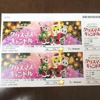 1階席連番☆しまじろう  クリスマス コンサート メルパルク東京(キッズ/ファミリー)