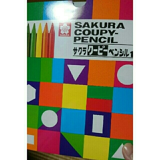 サクラクレパス(サクラクレパス)の新品未使用🎵クーピーペンシル12色(紙箱入り)  (色鉛筆 )