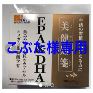 こぶた様専用 美健知箋 EPA&DHA(その他)