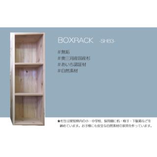 無垢のボックス収納☆3段☆奥三河産国産杉☆(リビング収納)