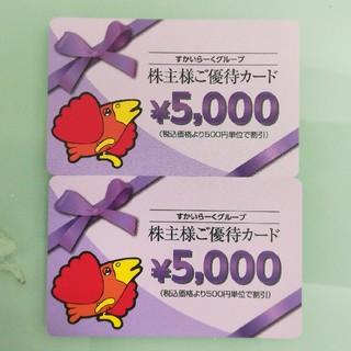 スカイラーク(すかいらーく)の(送料無料)すかいらーくグループ株主優待カード(レストラン/食事券)