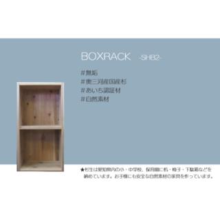 無垢のボックス収納☆2段☆奥三河産国産杉☆(リビング収納)