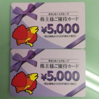 けろりんさん専用 送料無料 すかいらーく株主優待カード(レストラン/食事券)